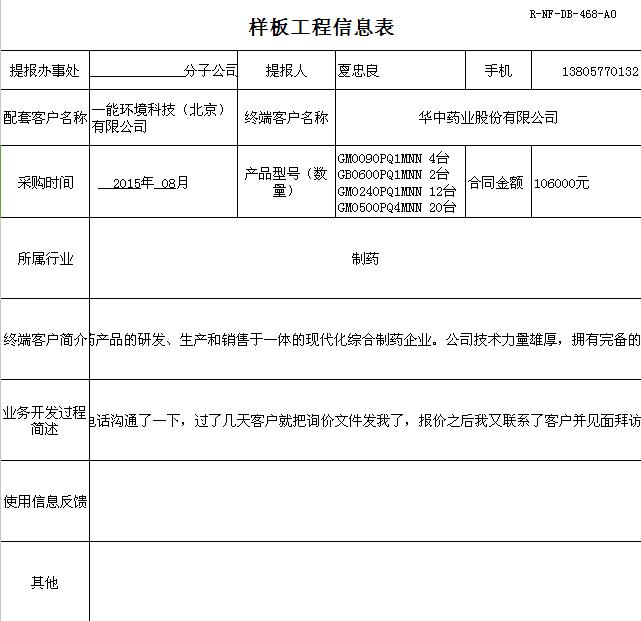 信息表截图.png